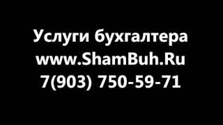 составление годовой бухгалтерской отчетности / +7(903) 750-59-71/ ShamBuh.Ru