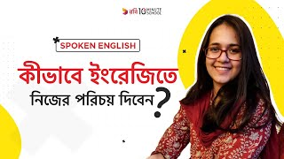 Class 1: ঘরে বসে Spoken English | How to introduce yourself | Munzereen Shahid