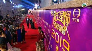 萬千星輝頒獎典禮2019|直擊紅地氈盛況|視帝|視后