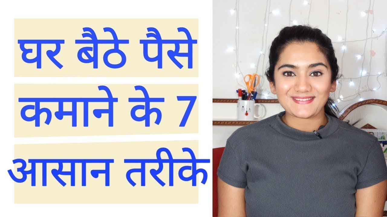 How to Make Money Online from House in Hindi 2019|Generate income Part-time work for Trainees Homemaker thumbnail
