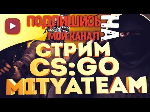 👉СТРИМ CS:GO MITYATEAM✌ИГРАЮ В КС/ММ/НАПАРНИКИ🔥БЕСПЛАТНЫЙ ПИАР КАНАЛОВ🔥ВЗАИМНАЯ ПОДПИСКА🔥РЕКЛАМА