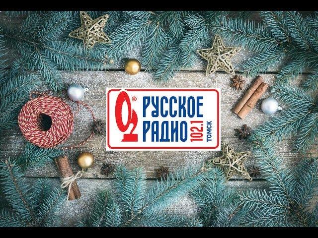 Поздравление с Новым 2019 от Русского Радио Томск. Стол заказов