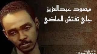 مازيكا محمود عبد العزيز (الحوت) - اغنية جاي تفتش الماضي تحميل MP3