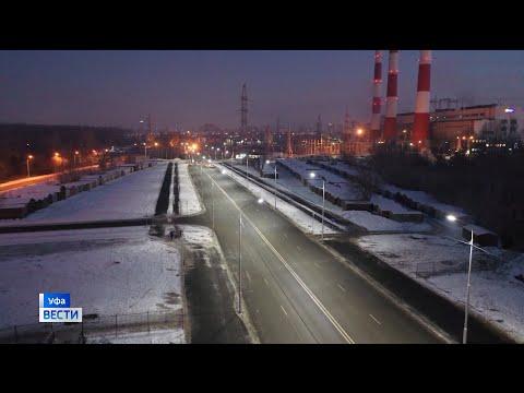 В северной части Уфы после масштабных работ открылись новые участки дорог