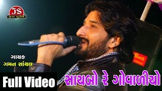 """Saybo Re Govaliyo"" 