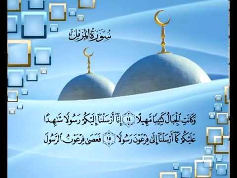 Sourate Lenveloppé <br>(Al Mouzzammil) - Cheik / Mohammad El Menshawe -