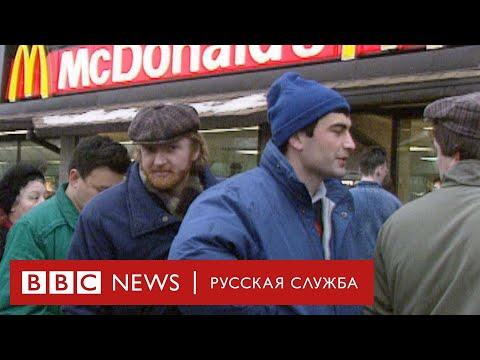 Как открывали первый в СССР «Макдоналдс»