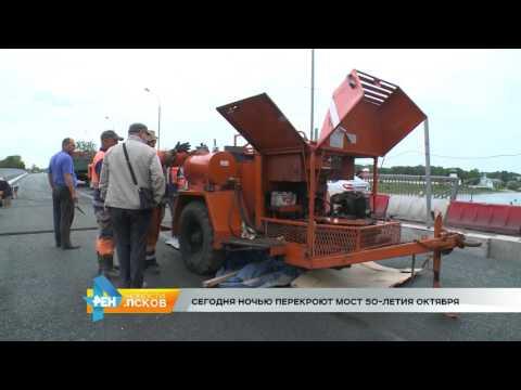 Новости Псков 25.07.2016 # Сегодня ночью перекроют мост 50-летия Октября
