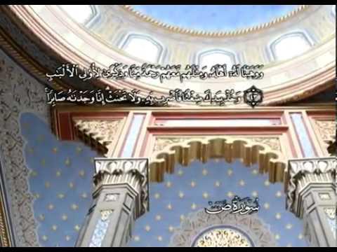 سورة ص - الشيخ / محمد أيوب - ترجمة ألمانية