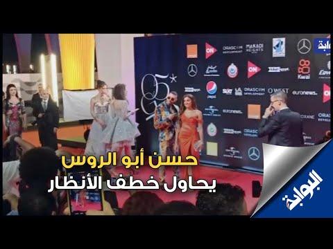 حسن أبو الروس يحاول خطف الأنظار بجوار دينا الشربيني في مهرجان الجونة