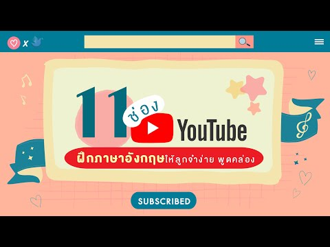 11 ช่อง YouTube ฝึกภาษาอังกฤษให้ลูกจำง่าย พูดคล่อง