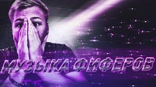 МУЗЫКА ФИФЕРОВ 2018#5