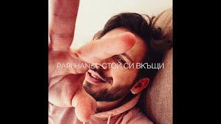 Papi Hans - Стой си вкъщи [Official Video]