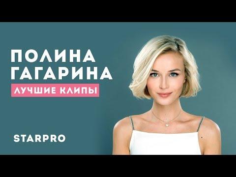Полина Гагарина - Лучшие клипы