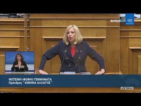 Φ. Γεννηματά (Πρόεδρος ΚΙΝΗΜΑ ΑΛΛΑΓΗΣ)(Δευτερολογία)( Προστασία της εργασίας)(16/06/2021)