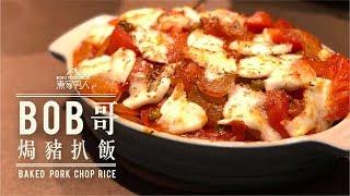 焗豬扒飯 Baked Pork Chop Rice