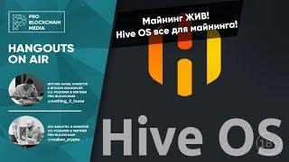 18+ Майнинг ЖИВ! Hive OS все для майнинга!