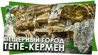 Тепе-Кермен: пещерный город и крепость на вершине горы
