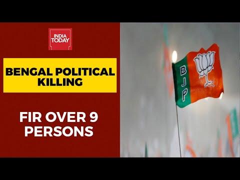 इंडिया टुडे accesses के एफआईआर से अधिक भाजपा नेता में पश्चिम बंगाल की हत्या; 9 स्कैनर के तहत व्यक्तियों