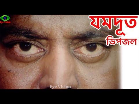 Zomdut Kalodakat | যমদূত কালু ডাকাত | Dipjol | Bangla Movie Scene | Mayer Chokh