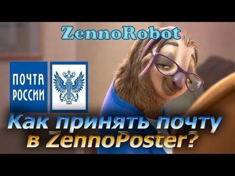 Как быстро и просто принять почту в ZennoPoster?