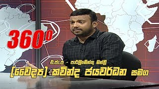 360 with Kavinda Jayawardena (11 - 03 - 2019)