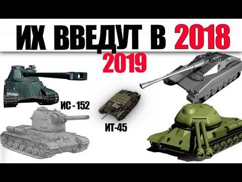 КАКИЕ ТАНКИ ВВЕДУТ В ИГРУ В 2018-2019 World of Tanks