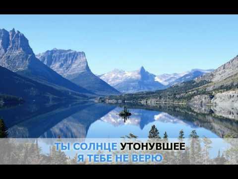 «Я тебе не верю», Аллегрова Ирина, Лепс Григорий: караоке и текст песни