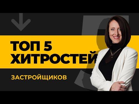 Покупка квартиры в новостройке - Хитрости застройщиков при покупке по ДДУ | ЮК Хелп ДДУ