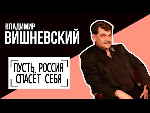 Владимир Вишневский: ПУСТЬ РОССИЯ СПАСЁТ СЕБЯ. Беседу ведет Владимир Семёнов.