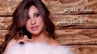 تحميل اغاني Najwa Karam Khallik 3al Ared Lyric Video نجوى كرم خليك عالارض كلمات MP3