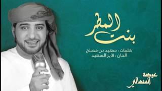 اغاني حصرية عيضه المنهالي - بنت المطر (حصرياً)   2016 تحميل MP3