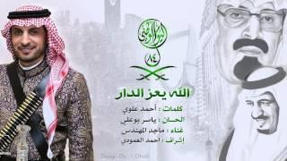 الله يعز الدار - ماجد المهندس - اغنية اليوم الوطني السعودي تحميل MP3