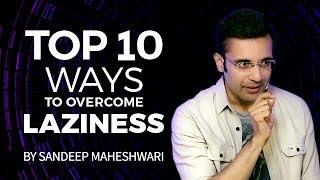 Top 10 Ways to Overcome Laziness - By Sandeep Maheshwari