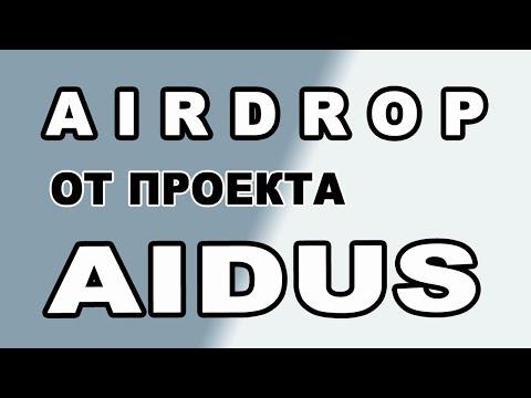 AIRDROP ОТ ПРОЕКТА AIDUS