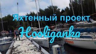 Яхтенный проект Hooliganka ПАРУСА ТВОЕЙ МЕЧТЫ/Регаты. Путешествия