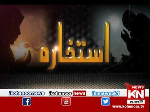 Istakhara 24 December 2020 | Kohenoor News Pakistan