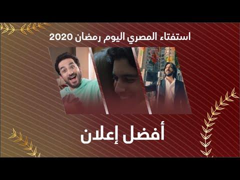 استفتاء المصري اليوم | أفضل إعلان في رمضان 2020