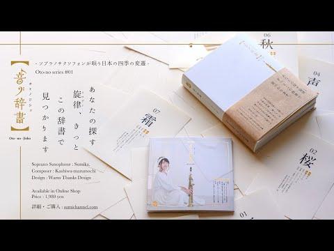 Sumika 1st Album【音ノ辞書】Oto-no-jisho - Music Video