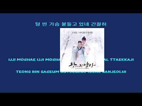 Oh Yeon Joon 오연준 If I See You Again 다시 볼 수 있다면 Instrumental Official