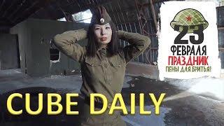CUBE DAILY #С днем защитника отечества!