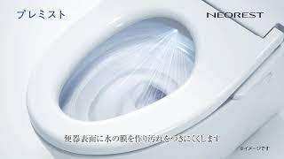 商品紹介 ネオレストAH・RH