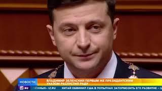 Пришел пешком: в Киеве состоялась необычная инаугурация Владимира Зеленского