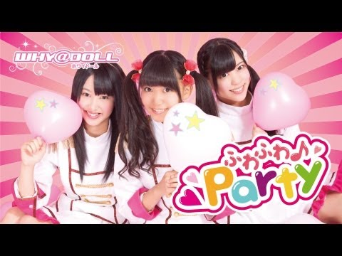 『ふわふわ♪Party』 PV (WHY@DOLL #CradleRecords )