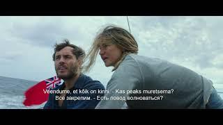 Romantilise seiklusfilmi TRIIVIJAD treiler. Kinodes 8. juunist!