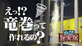 えっ!?竜巻って作れるの?:クイズ滋賀道