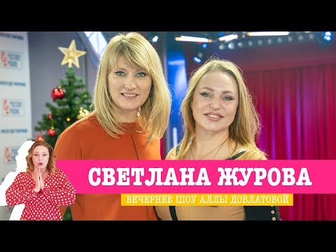 Светлана Журова в Вечернем шоу с Аллой Довлатовой