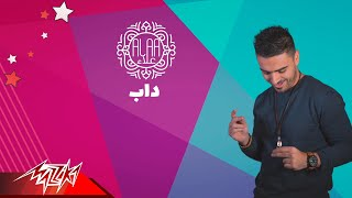 تحميل اغاني Ahmed Alaa - Dab ( Lyrics Video ) | 2018 | احمد علاء - داب MP3