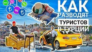 Как Обманывают Туристов в Турции? Самые Популярные Схемы Обмана