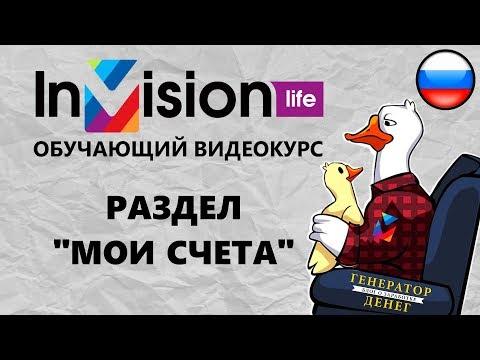 Раздел Мои счета на рекламно торговой площадке InVision Life